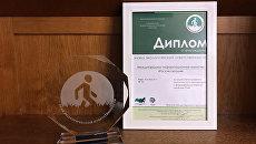 МИА Россия сегодня вручили экологическую награду