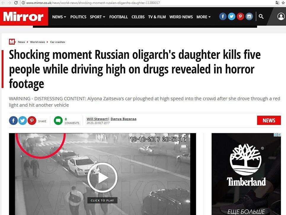 Mirror назвал виновницу крупного ДТП вХарькове «дочерью русского олигарха»