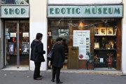 Музей эротики в Париже