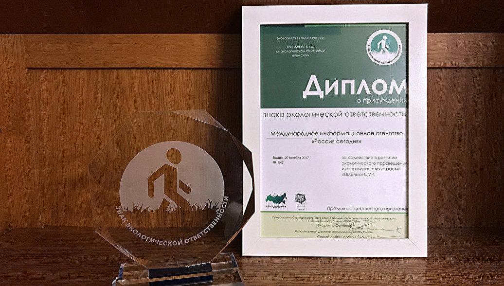 МИА Россия сегодня присудили награду за содействие в экологическом просвещении и формировании отрасли зелёных СМИ