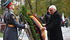 Президент Германии Франк-Вальтер Штайнмайер на церемонии возложения венков к Могиле Неизвестного Солдата в Александровском саду Москве. 25 октября 2017