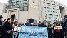Протестующие с плакатом Свободные правозащитники перед судом, в котором идет слушание по 11 активистам Amnesty International, Стумбул. 25 октября 2017