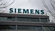 Здание компании Siemens в Москве. Архивное фото