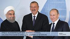 LIVE: Пресс-конференция Владимира Путина, Хасана Рухани и Ильхама Алиева