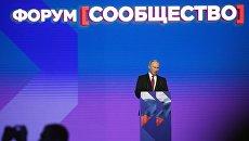 Президент РФ Владимир Путин на Форуме активных граждан Сообщество. Архивное фото