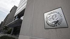 Штаб-квартира Международного валютного фонда в Вашингтоне, США. Архивное фото