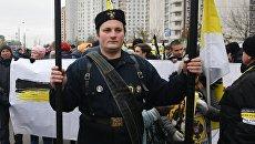 Участники акции Русский марш в Москве. 4 ноября 2017