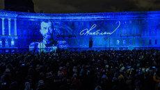 Световое шоу на Дворцовой площади в Санкт-Петербурге. 4 ноября 2017