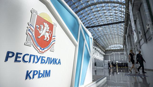 Стенд Республики Крым на инвестиционном форуме. Архивное фото