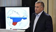 Глава Республики Крым Сергей Аксенов выступает на форуме друзей Крыма в Ялте