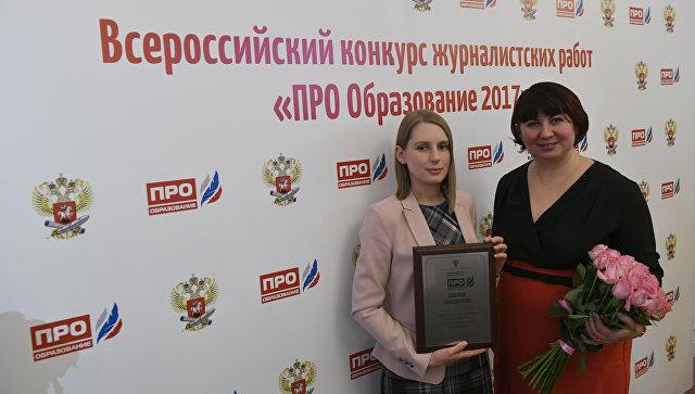 Команда проекта Социальный навигатор МИА Россия сегодня стала лауреатом конкурса ПРО Образование. 10 ноября 2017