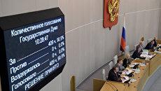 Пленарное заседание Госдумы РФ. 15 ноября 2017