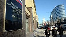 Здание Федеральной антимонопольной службы России. Архивное фото