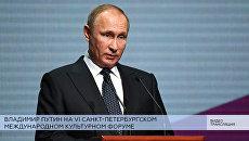LIVE: Владимир Путин на Санкт-Петербургском международном культурном форуме