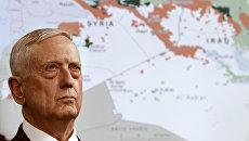 Министр обороны США Джеймс Мэттис стоит перед картой Сирии и Ирака в Пентагоне. Архивное фото