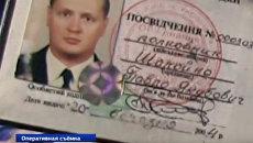 Удостоверение Павла Шаройко