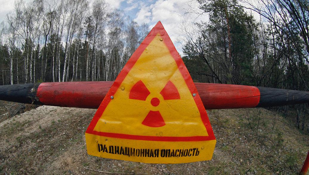 Предупреждающий знак о радиоактивности. Архивное фото
