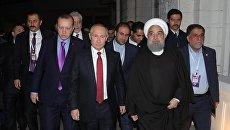 Владимир Путин, президент Ирана Хасан Роухани и президент Турции Реджеп Тайип Эрдоган после совместного заявления для прессы по итогам встречи. 22 ноября 2017