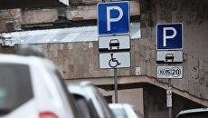 Информационно-указательный знак Парковка и знаки дополнительной информации Способ постановки транспортного средства на стоянку, Инвалид и Платные услуги в Москве