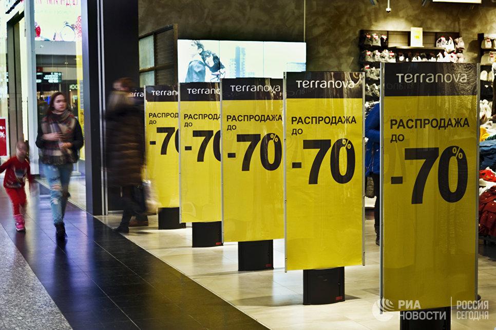 Скидки в торговом центре