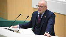 Председатель комитета Совета Федерации по конституционному законодательству и государственному строительству Андрей Клишас. Архивное фото