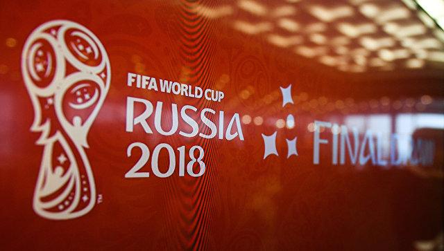 Баннер чемпионата мира по футболу 2018. Архивное фото