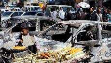 Машины, поврежденные в результате столкновений повстанцев-хуситов и сил лояльных убитому президенту Али Абдалла Салеху, на улице Саны. 5 декабря 2017