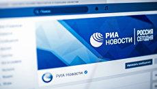 Страница РИА Новости в социальной сети ВКонтакте. Архивное фото