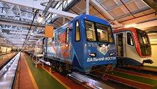 Новый тематический поезд метро Дальневосточный экспресс в электродепо Выхино. 11 декабря 2017