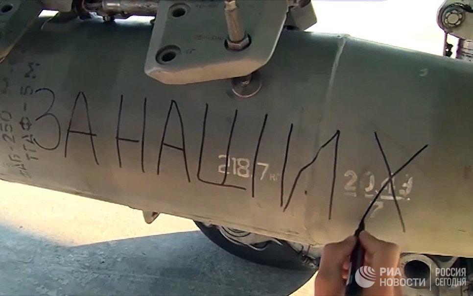Авиабомба с надписью За Наших установлена на истребитель-бомбардировщик Су-34 Военно-космических сил России в сирийской провинции Латакия