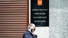 Министерство финансов РФ. Архивное фото