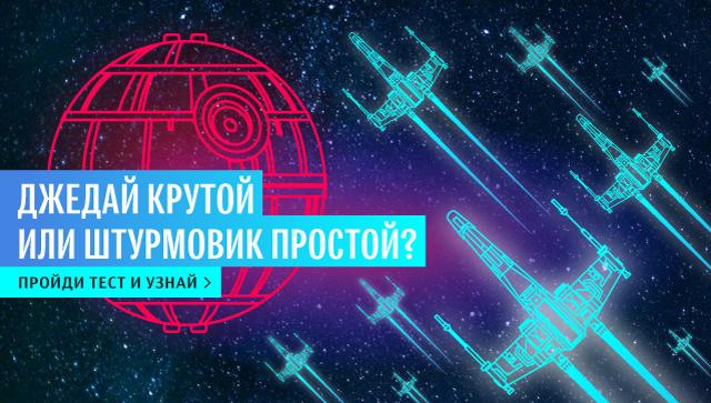 Какой вы герой Звёздных войн?
