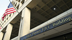 Здание ФБР в Вашингтоне, США