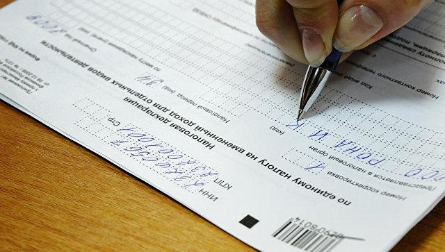 Подача налоговых деклараций. Архивное фото