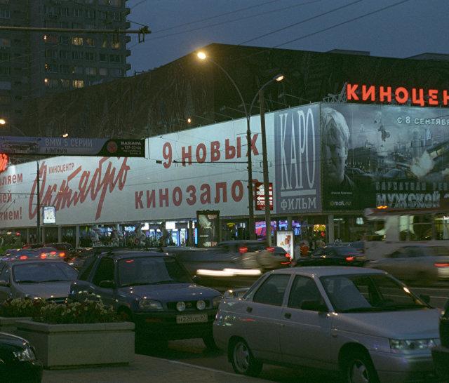 Киноцентр Октябрь