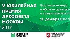 Названы номинанты V Юбилейной Премии Архсовета Москвы