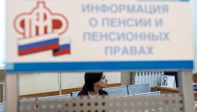 Посетительница в отделении Пенсионного фонда РФ. Архивное фото