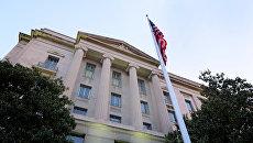 Здание Министерства юстиции США. Архивное фото