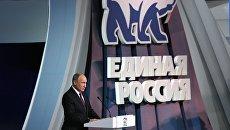 Владимир Путин на XVII съезде Всероссийской политической партии Единая Россия. Архивное фото