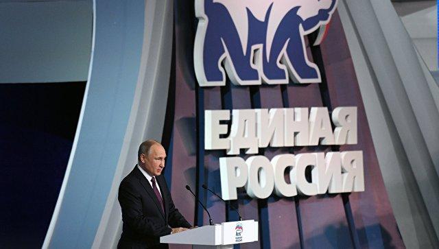 Владимир Путин на XVII съезде Всероссийской политической партии Единая Россия. 23 декабря 2017