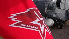 Флаг движения Юнармия. Архивное фото