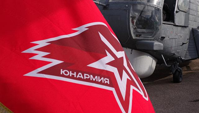 Флаг движения Юнармия. Архивное