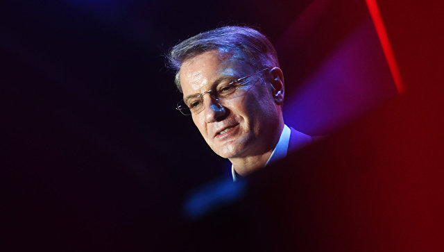 Председатель правления Сбербанка России Герман Греф. Архивное фото