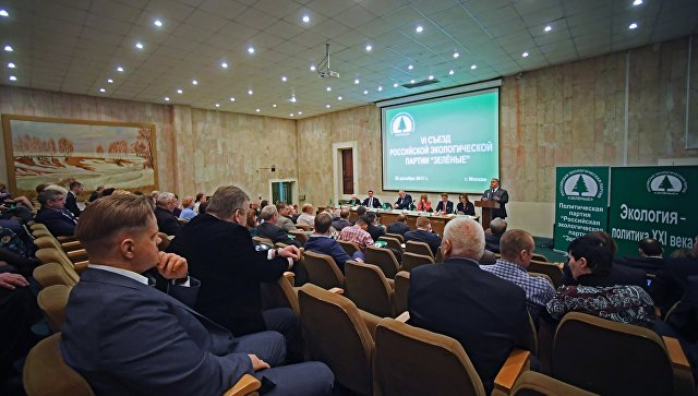 Участники на съезде политической партии Российская экологическая партия Зеленые в Москве