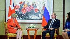 Президент РФ Владимир Путин и премьер-министр Великобритании Тереза Мэй во время встречи в рамках саммита Группы двадцати G20 в Ханчжоу