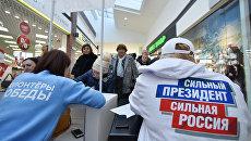 Жители Симферополя в пункте сбора подписей по выдвижению Владимира Путина на президентских выборах в 2018 году
