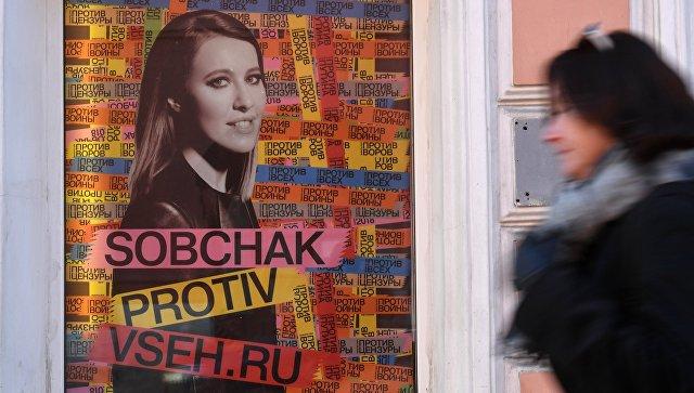 Консультант Собчак рассказал, когда родилась идея выдвинуть ее в президенты