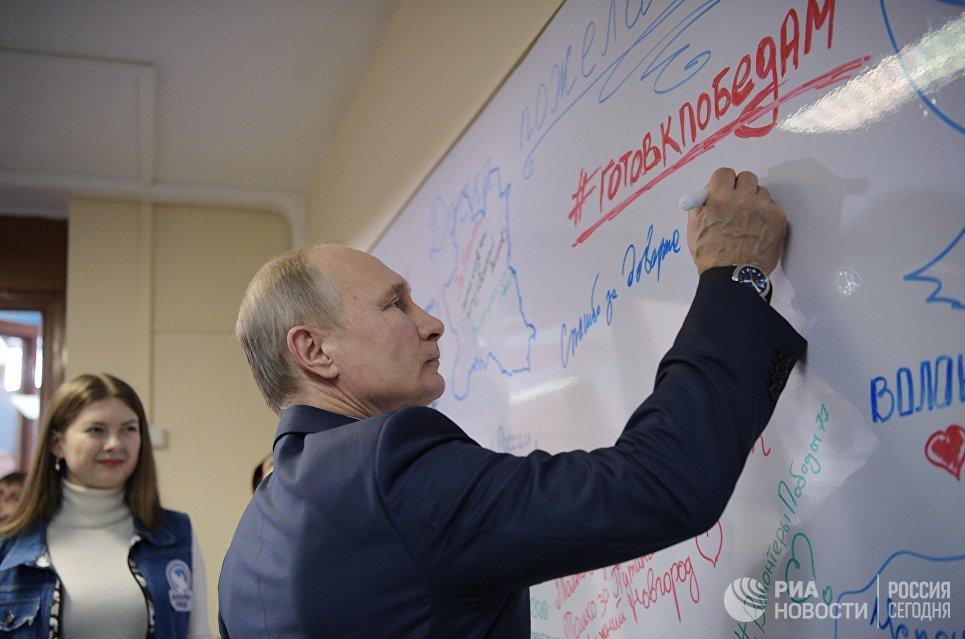 Президент РФ Владимир Путин во время встречи с волонтерами в своем предвыборном штабе в Гостином дворе в Москве