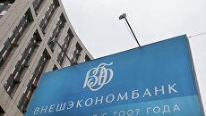 Здание Внешэкономбанка Российской Федерации. Архивное фото