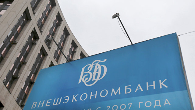 Здание Внешэкономбанка Российской Федерации на проспекте Академика Сахарова Москвы. Архивное фото